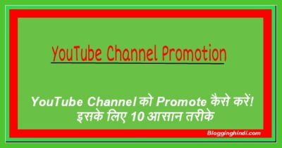 YouTube Channel Ko Promote Karne Ke Liye 10 Tarike