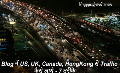 Blog Me USA, UK, Canada, Hong Kong Se Traffic Lane Ke Liye 10 Tarike