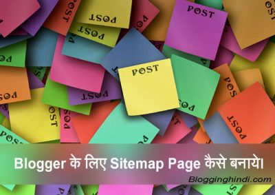 Blogger Me HTML Sitemap Page Kaise Banaye – Full Guide