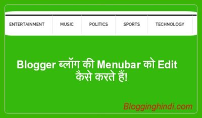 Blogger Blog Ki Menu Bar Ko Edit Kaise Kare