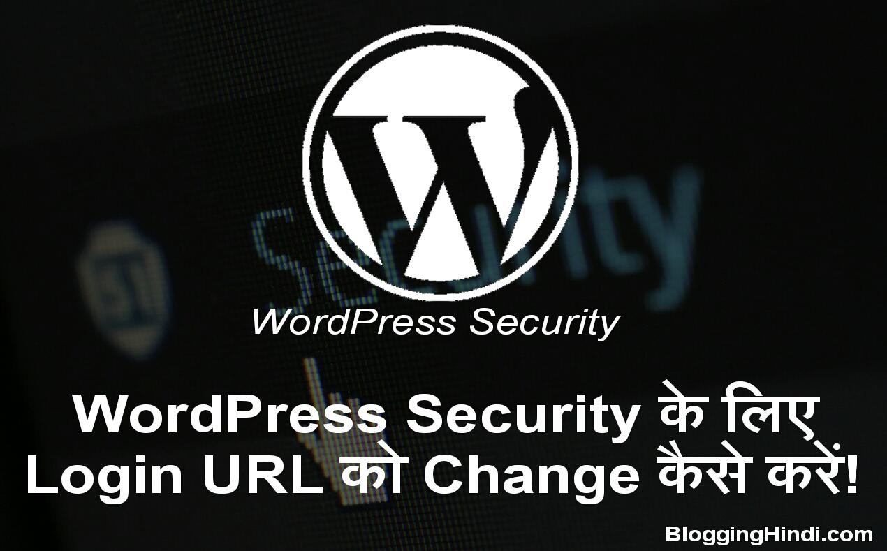 Wordpress Blog ki login URL ko Change Kaise Kare. How to change WordPress blog login url 2 methods