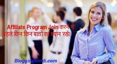 Affiliate Program Ko Join Karne Se Pahle Kin Kin Bato ko Dhyan Me Rakhe