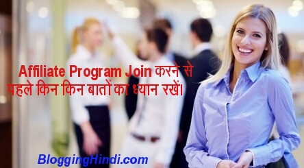 Affiliate program ko join karne se pahle 5 baatr yaad rakhe