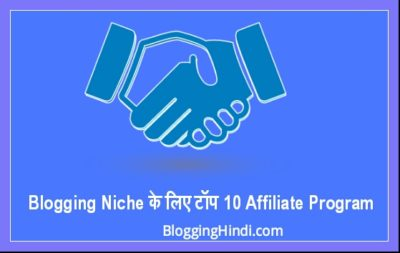Blogging Niche Ke Blog Ke Liye Top 10 Affiliate Programs