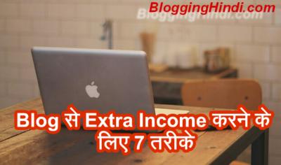 Blogging se Paise Kamane ke Liye 7 Extra Ways