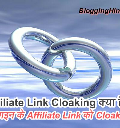 Affiliate Link Cloaking Kya Hai. Bina Plugin Ke Affiliate Link Cloak Kaise Kare.