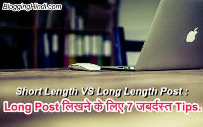 Long Length Post Kya Hai? Long Length Post Likhne Ke Liye 7 Zabardast Tips