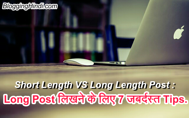 Long Length Post Kaise Likhe 10,7 Tips
