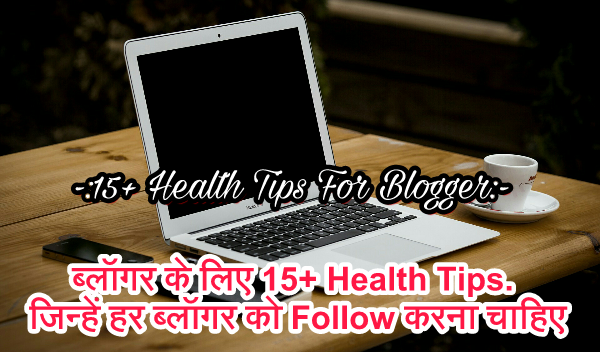 Blogger ke liye 15+ Health Tips. for Blogger.