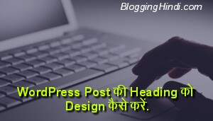 Wordpress me bina plugin ke stylish heading kaise design kare.