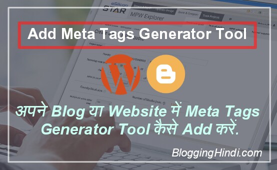 Blog me meta tags generator tool ko kaise add kare. Add meta tags generator tool in your blog.