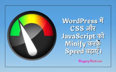 WordPress Site Ki HTML, CSS Aur JavaScript Ko Minify Karke Speed Badhaye