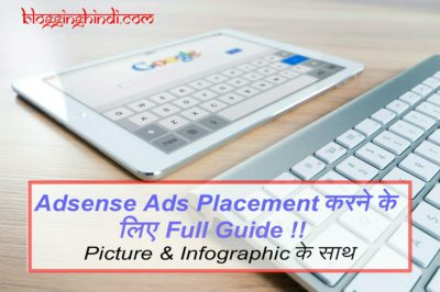 Adsense Ads Placement Full Guide – With Infographic in Hindi