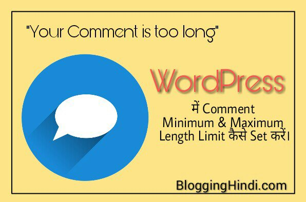 WordPress comment me Minimum Maximum Length Limit ko kaise set kare