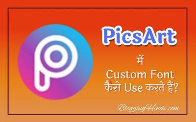 PicsArt App Me Custom Font Ko Kaise Use Kare [Android Tricks]