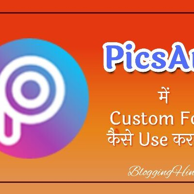 PicsArt App Me Custom Font Ko Kaise Use Kare [Android Tricks]