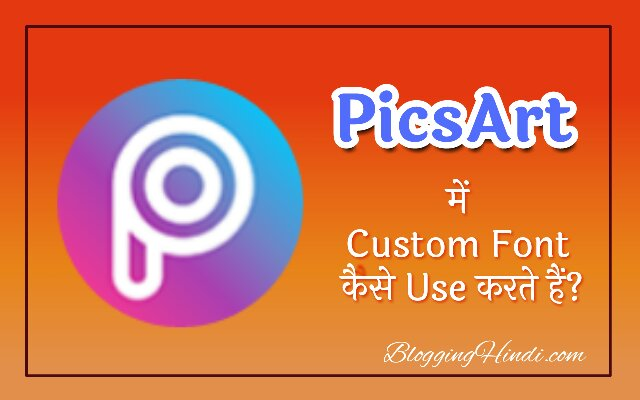 PicsArt App Me Custom Font Ko Kaise Use Kare [Android Tricks] 1