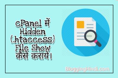 cPanel (FileManager) Me Htaccess File Show Kaise Karaye