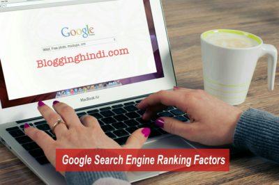 Top 20 Google Ranking Factors : Google Me Apne Blog Ko Top Par Laye