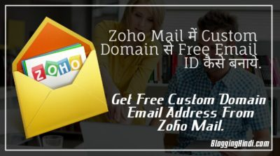 ZohoMail Par Custom Domain Se Free Professional Email Address Kaise Banaye
